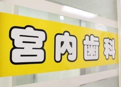 高宮駅(福岡県) 中央口徒歩1分 宮内歯科医院写真1