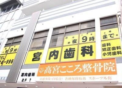 高宮駅(福岡県) 中央口徒歩1分 宮内歯科医院写真2