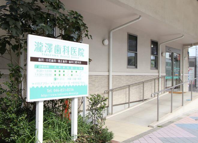 瀧澤歯科医院の画像