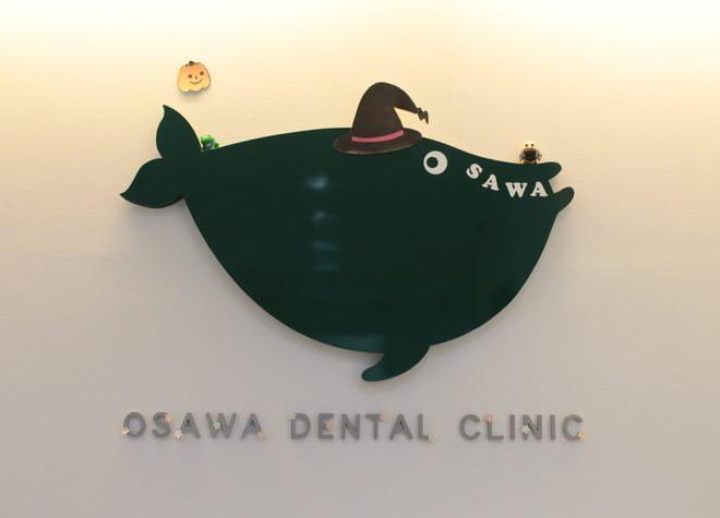 江木駅 出口車 6分 おおさわ歯科医院の院内写真6