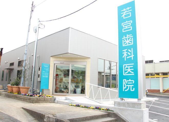 若宮歯科医院