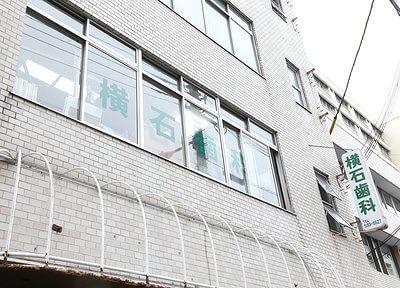 横石歯科医院(大阪市西区)の画像