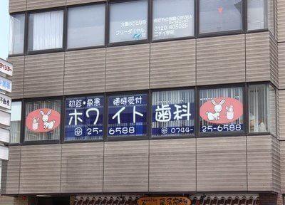 ホワイト歯科医院(奈良県)
