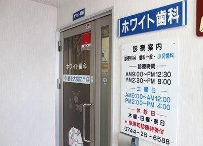 畝傍駅 出口徒歩 3分 ホワイト歯科医院(奈良県)写真6