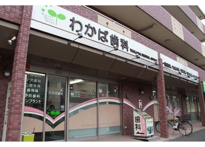 鶴ケ峰駅 出口バス10分 わかば歯科写真7