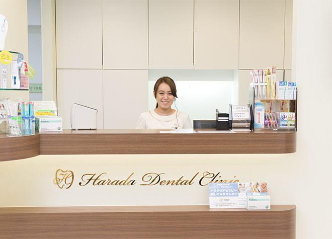 蒲田駅 東口徒歩6分 はらだ歯科クリニックの写真2