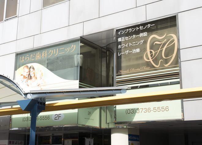 京急蒲田駅 出口徒歩4分 はらだ歯科クリニック写真6