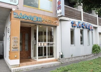 平塚駅 北口車 8分 みんなの歯科クリニック 平塚のその他写真2