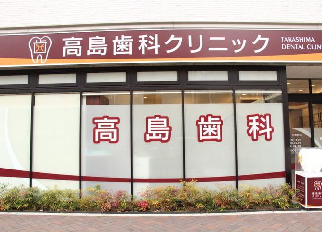 新橋駅 烏森口徒歩9分 高島歯科クリニックの写真4