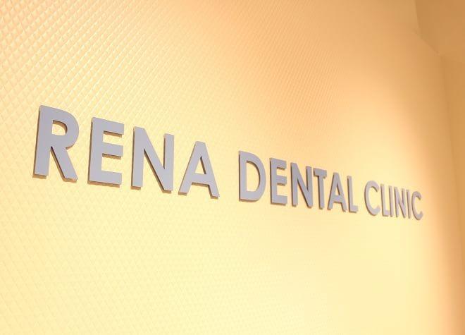レナ歯科の画像