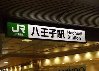八王子駅 北口徒歩5分 SEZAKI歯科の外観写真5
