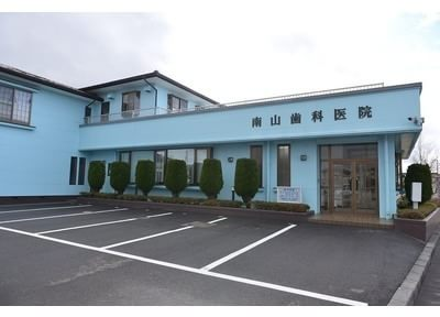 南山歯科医院の画像