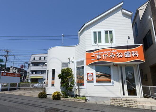 鶴ケ峰駅 北口徒歩 5分 こまがみね歯科医院のその他写真2