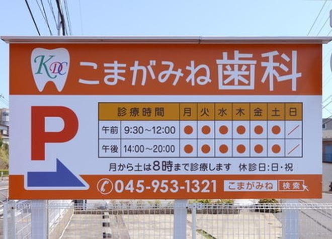 鶴ケ峰駅 北口徒歩 5分 こまがみね歯科医院のその他写真7