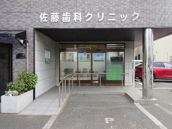 佐藤歯科クリニックの画像