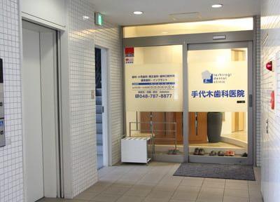 手代木歯科医院の画像