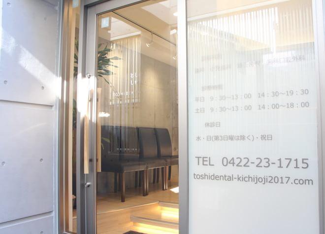 吉祥寺駅 北口徒歩 5分 TOSHI DENTAL CLINICの外観写真7