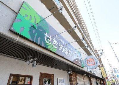 関目駅 西口徒歩 2分 せきめ歯科クリニックのその他写真2