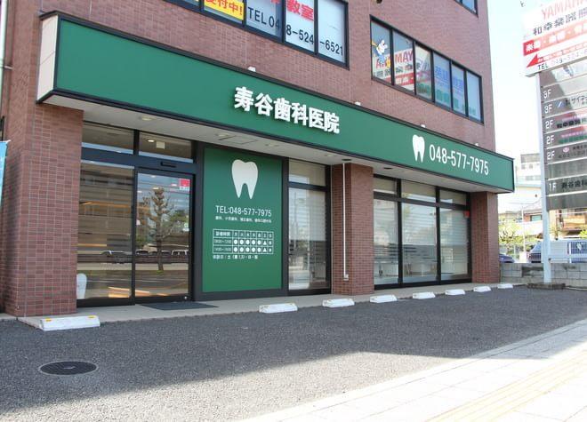 熊谷駅 北口徒歩 11分 寿谷歯科医院の外観写真7