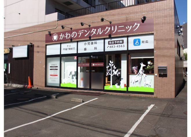 福住駅 車 11分 かわのデンタルクリニックの写真6