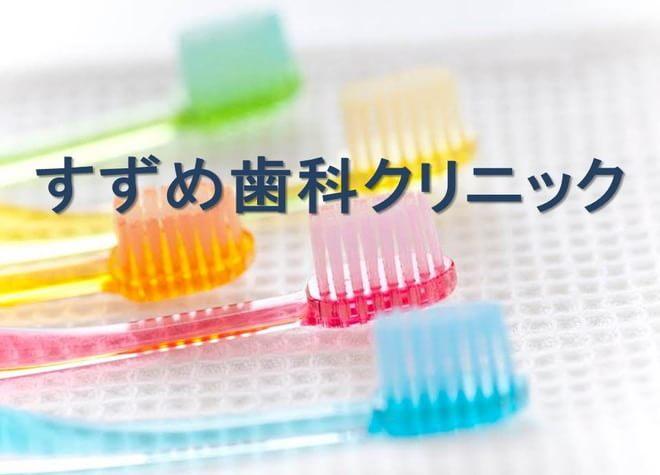 雀宮駅 西口徒歩 15分 すずめ歯科クリニック写真1