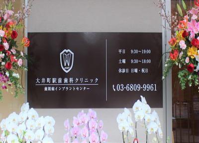 大井町駅 中央西口徒歩1分 大井町駅前歯科クリニック写真6