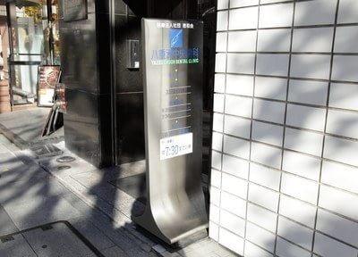 東京駅 八重洲 中央口徒歩5分 八重洲中央歯科のその他写真4
