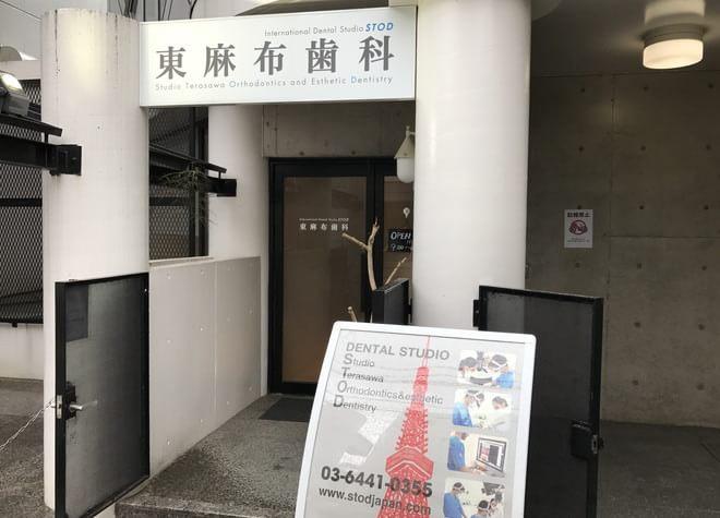 麻布十番駅(都営) 6番出口徒歩4分 DENTAL STUDIO STOD 東麻布歯科写真7