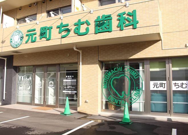 元町駅(北海道) 3番出口徒歩 3分 元町ちむ歯科の元町ちむ歯科写真7