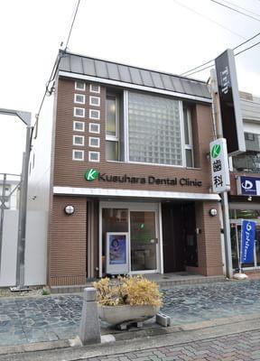 近鉄奈良駅 4番出口徒歩 3分 楠原デンタルクリニックの外観写真6