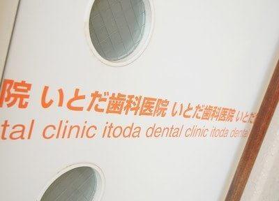 いとだ歯科医院の画像