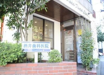 麻布十番駅(東京メトロ) 6番出口徒歩3分 酒井歯科医院写真3