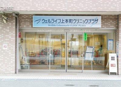 上本町ヒルズ歯科クリニックの画像