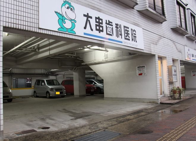 日宇駅 出口徒歩 2分 大串歯科医院の外観写真6