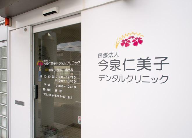 春日原駅 出口徒歩 4分 医療法人 今泉仁美子デンタルクリニックの写真7