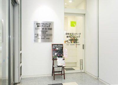 田町駅(東京都) 東口徒歩4分 田町グランパーク歯科クリニックのその他写真3