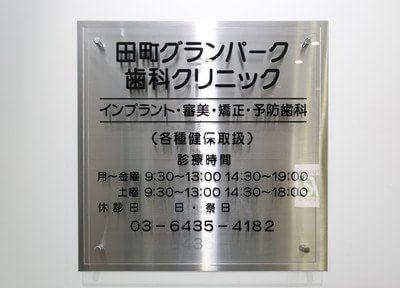 田町駅(東京都) 東口徒歩4分 田町グランパーク歯科クリニックのその他写真4