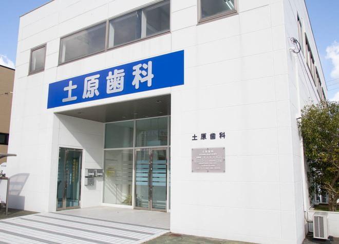 萩駅 出口バス 15分 土原歯科医院の外観写真7