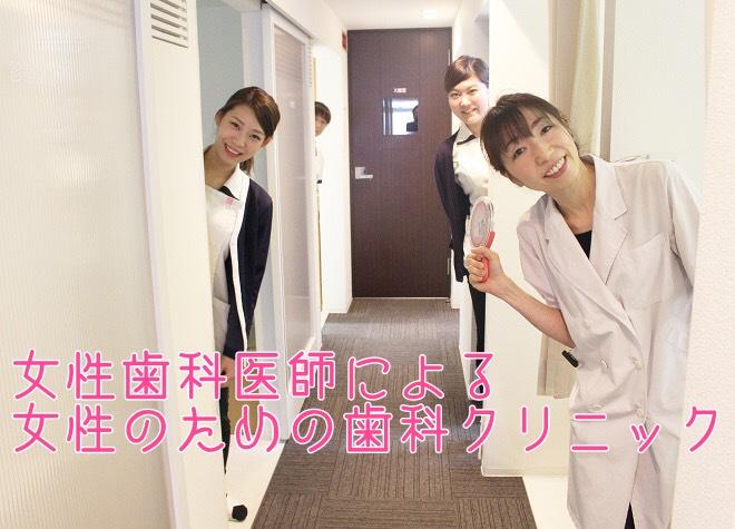 【2020年】札幌市中央区の歯医者さん11院おすすめポイント紹介
