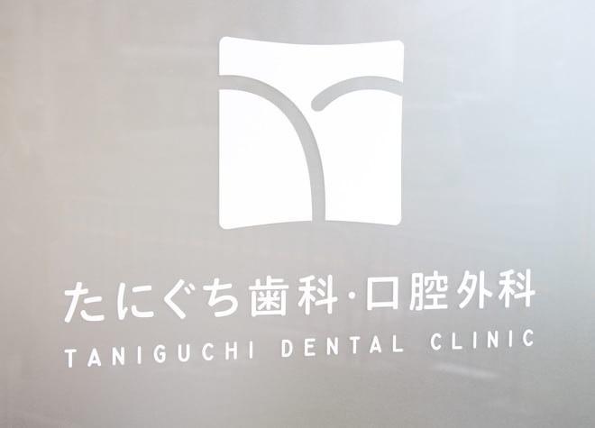 池田駅(大阪府) 出口徒歩 12分 たにぐち歯科・口腔外科の外観写真6