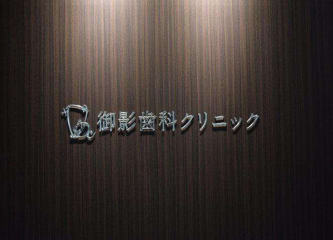 御影駅(阪神) 南口徒歩 1分 御影歯科クリニックの院内写真4