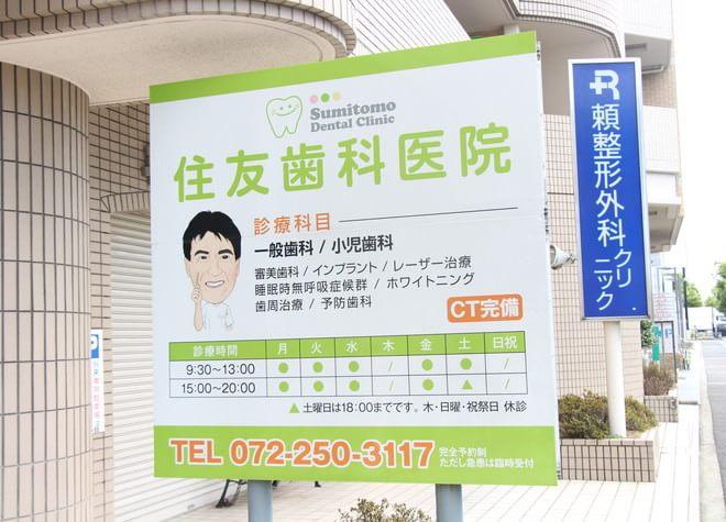 住友歯科医院の写真7