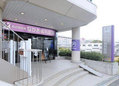 高の原駅前なかお歯科医院の画像