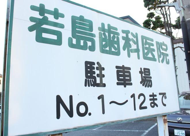 南浦和駅 車10分 若島歯科医院の外観写真5