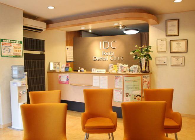 八王子駅 出口徒歩 5分 池田歯科医院の院内写真2