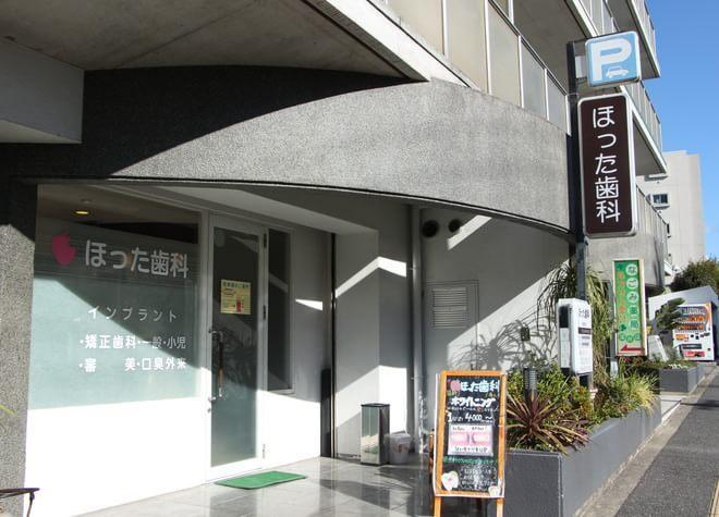 深井駅 出口徒歩 3分 ほった歯科の外観写真6