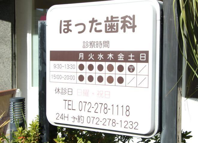 深井駅 出口徒歩 3分 ほった歯科の外観写真7