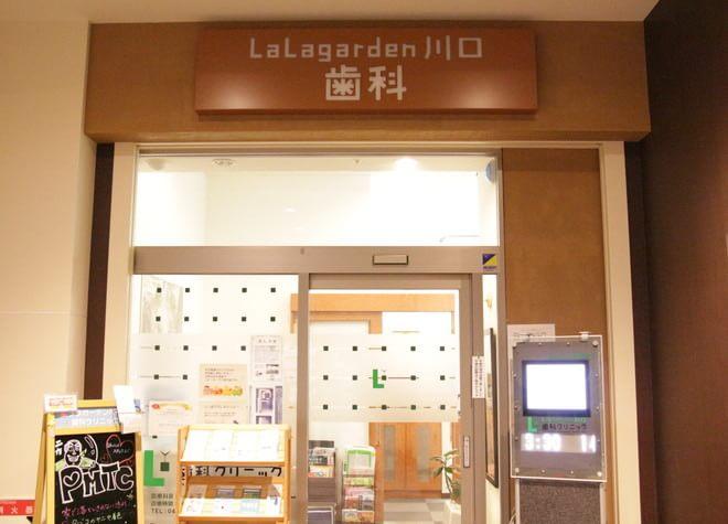 川口駅 出口車9分 ララガーデン川口歯科クリニック写真6