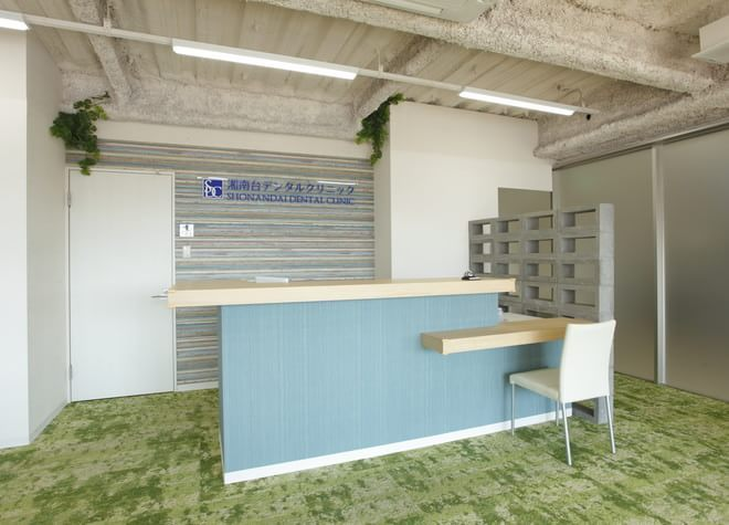 湘南台デンタルクリニックの画像