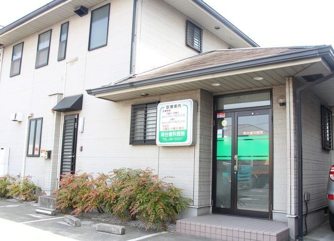 南大塚駅北口 徒歩3分 南台歯科医院の外観写真4